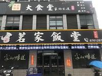 茗家饭堂(杭东批发市场1-2-3)