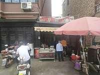 梅桂早餐店