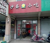 沙县小吃(报国村)