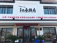 江南锦府(观音桥)