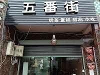 五番街奶茶店(荡湾村杨家里7号)