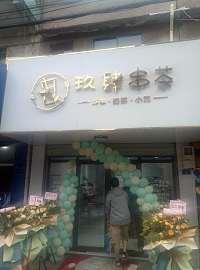 玖肆串茶奶茶店