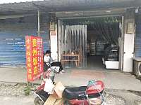 贵州饭店(海王老村委)