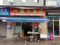 一家早餐店(荡湾村施家角1号)