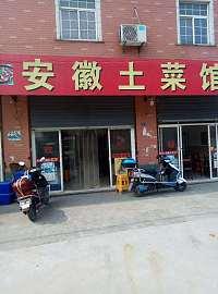 安徽土菜馆(沈土报国村庙埭廊17号)