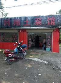 阿翔土菜馆