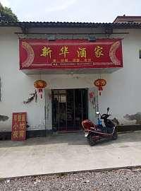 新华酒家(沈土报国村庙埭廊19号)