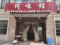 川菜馆(郭弯家园15幢2号)