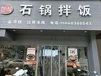 石锅拌饭(新苑路)
