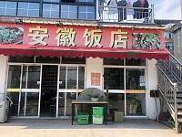 安徽饭店(三联)