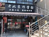 老北京炸酱面(三联)