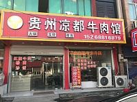 贵州凉都牛肉馆(海王村)