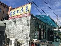 聚缘私房菜(红旗村)