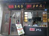 摑足臭豆腐(会源南街)