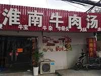 淮南牛肉汤(翁埠)
