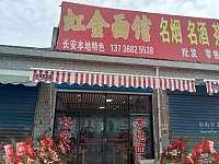 虹金面馆(荡湾村园区路32号)