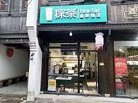 探茶(会源街)