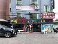 温州家常菜(沙泾桥)