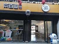 茶百道(会源街)