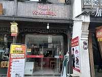 无骨烤鱼饭(会源街)