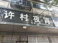 许村夜宵(大桥路239号一楼))