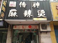 传神麻辣烫(环城西路)