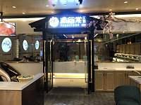 渝海棠火锅(吾悦广场店)
