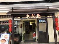 老东北(吾悦广场店)