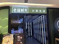 老屋时光川•菜•生•活(吾悦广场店)