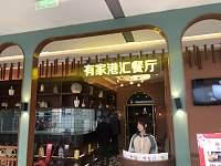有家港汇餐厅(吾悦广场店)