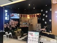 伊豆原日本料理(吾悦广场店)