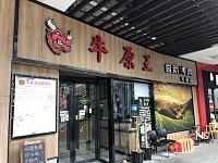 牛原王自助烤肉(中瑞国际广场店)