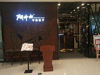 斗牛士牛排餐厅(吾悦广场)