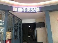 潮汕牛肉火锅(吾悦广场店)