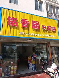 铭香居农家菜馆(龙吟路)