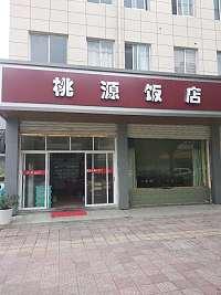 桃子饭店(友谊东路25一27号)