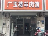广玉楼羊肉馆(建设东路)