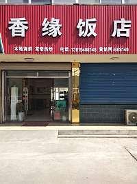 香缘饭店(聚福村7组)