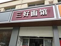 三好面馆(虎啸北路)