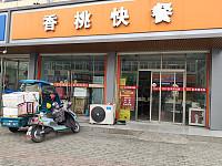 香桃快餐(虎啸路)