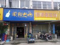锦缘便宜坊(九里亭)
