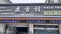 麦香村(干泾路)
