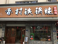 香村铁锅炖(新华南路)