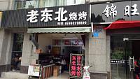 老东北烧烤(环城西路)