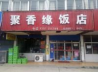 聚香缘饭店(九里亭)