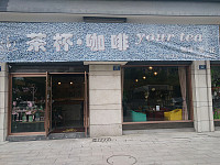 茶杯咖啡馆(解放西路)