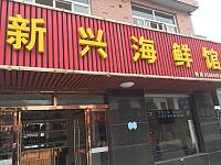 新兴海鲜馆(新兴街)