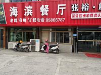 海滨餐厅(新兴镇)