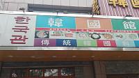 韩国馆(兴平路)