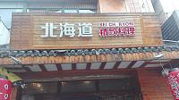 北海道精致料理(兴平路)